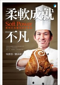 More about 柔軟成就不凡SOFT POWER