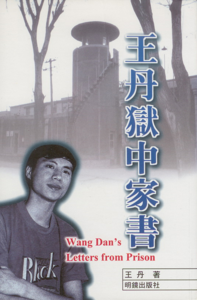 More about 王丹獄中家書