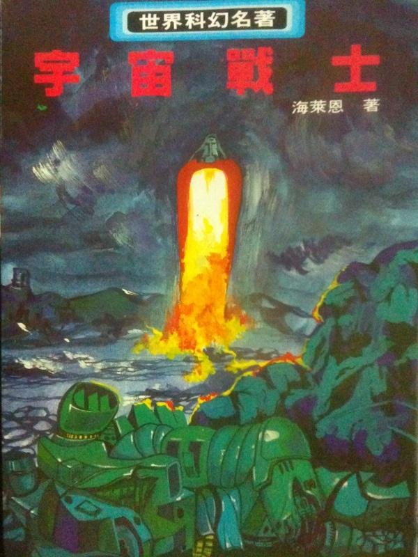 Image of 宇宙戰士