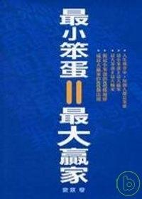 More about 最小笨蛋=最大贏家