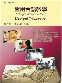 醫用台語教學的圖像