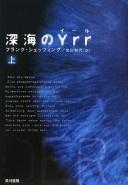 深海のYrr (上)