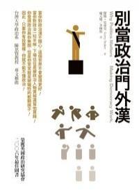 More about 別當政治門外漢