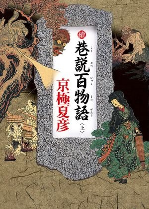More about 續巷說百物語(上)