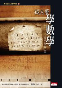 更多有關 從月曆學數學 的事情