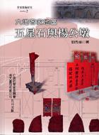 Image of 六堆客家地區五星石與楊公墩