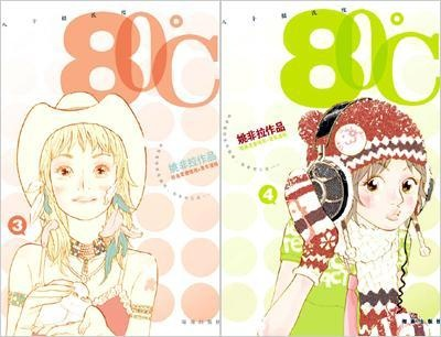 More about 80℃ 第3、4册