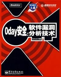 0 day安全