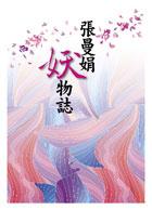 張曼娟妖物誌的圖像