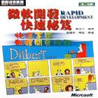 More about 微軟開發快速秘笈