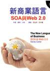 More about 新商業語言 SOA 與 Web 2.0