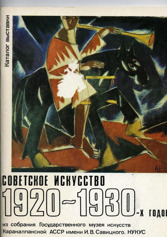 Советское искусство, 1920 - 1930-х годов