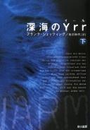 深海のYrr (下)