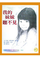 More about 我的妹妹聽不見