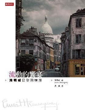 More about 流動的饗宴─海明威巴黎回憶錄