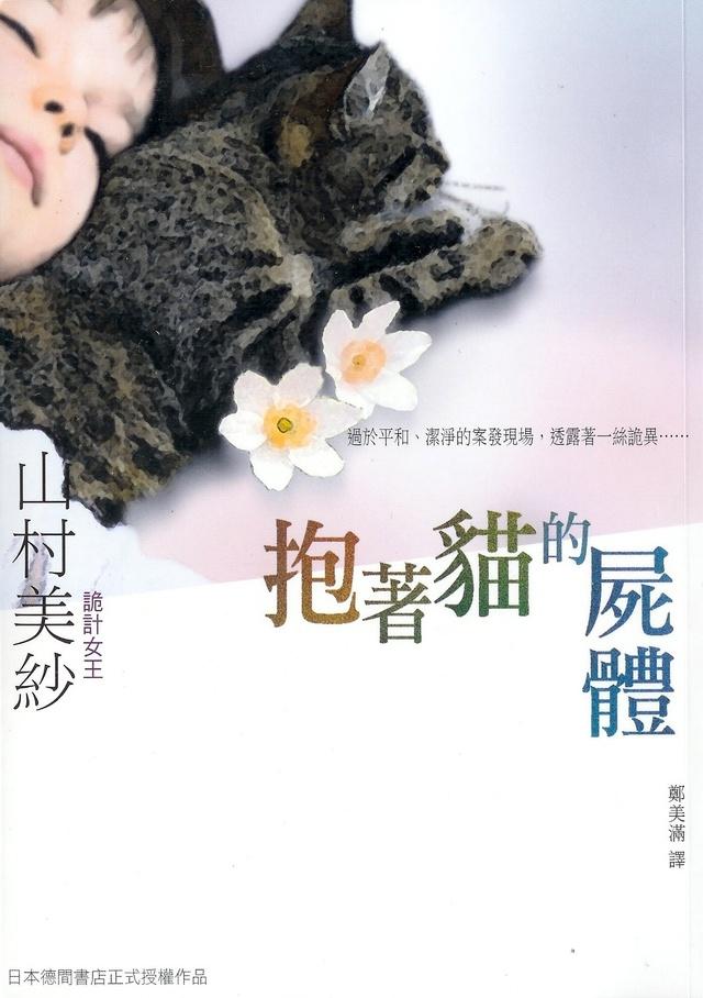 抱著貓的屍體的圖像
