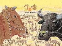 牛墟的圖像