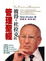 更多有關 彼得•杜拉克的管理聖經 的事情