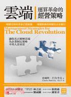 More about 雲端運算革命的經營策略