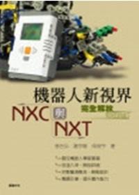 機器人新視界 NXC與NXT的圖像