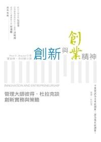 更多有關 創新與創業精神:管理大師彼得‧杜拉克談創 的事情
