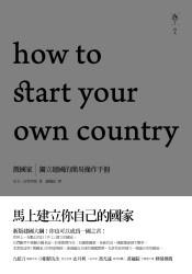 微國家:獨立建國的簡易操作手冊的圖像