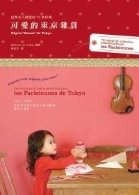 More about 可愛的東京雜貨 巴黎女人挑選的73款珍藏