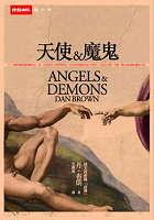 天使與魔鬼的圖像