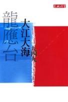 More about 大江大海一九四九