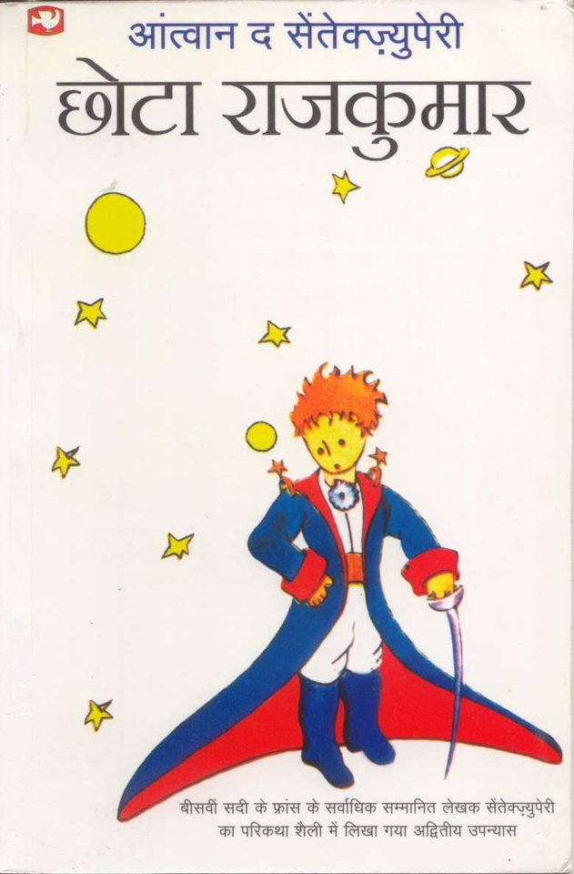 The little prince (Hindi)