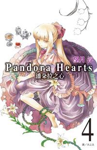 潘朵拉之心 4的圖像