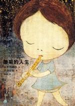 More about 雛菊的人生