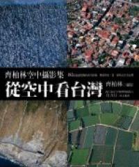 從空中看台灣的圖像