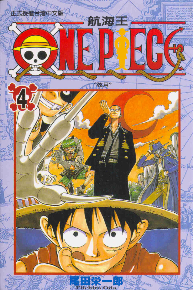 More about ONE PIECE 航海王 04