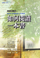 More about 如何閱讀一本書