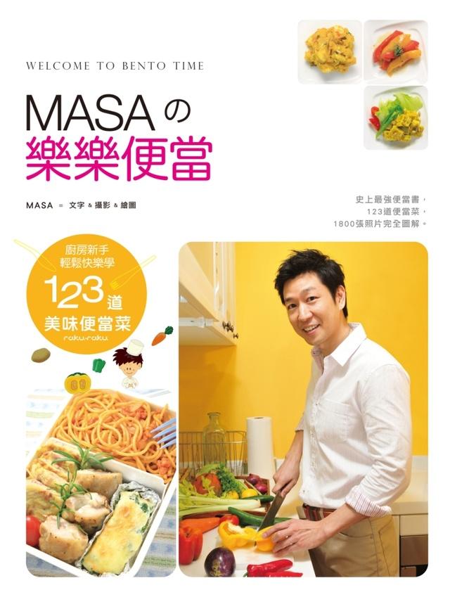 MASA的樂樂便當:廚房新手快樂輕鬆學123道美味便當菜 ...