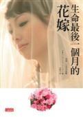 生命最後一個月的花嫁的圖像