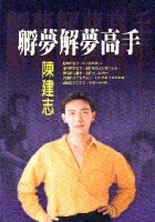 More about 孵夢解夢高手
