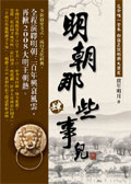 More about 明朝那些事兒(肆)