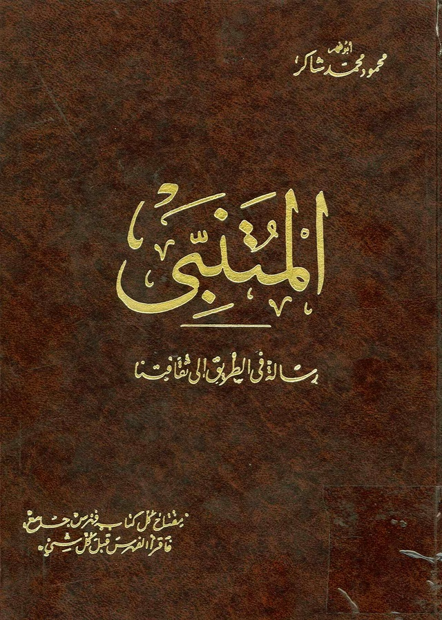Al Mutanabbi Poems