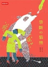 More about 禁斷的貓熊