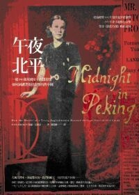 Midnight in Peking by Paul French: review
