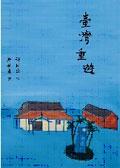 More about 臺灣重遊