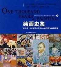 《绘画史鉴-从公元1000年至公元2000年的西方绘画图鉴》