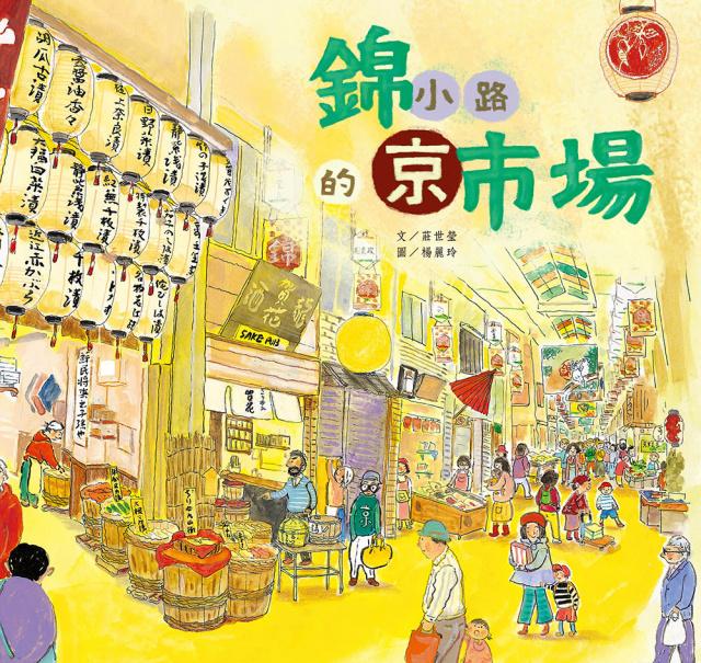 錦小路的京市場