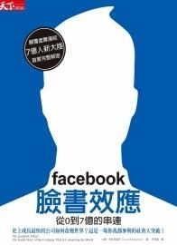 More about facebook臉書效應