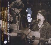 童周共聚2006 童安格 周治平LIVE演唱会的圖像