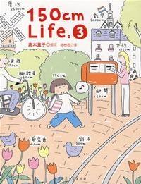 150cm Life 3
