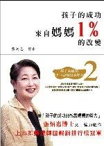 Image of 孩子的成功來自媽媽1%的改變