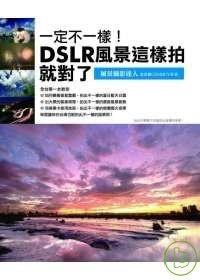 一定不一樣!DSLR風景這樣拍就對了的圖像